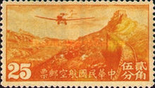 [Airmail - Not Watermarked, Different Perforation - Airplane over The Great Wall of China, Typ BA21]