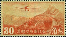 [Airmail - Not Watermarked, Different Perforation - Airplane over The Great Wall of China, Typ BA22]
