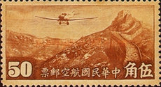 [Airmail - Not Watermarked, Different Perforation - Airplane over The Great Wall of China, Typ BA24]