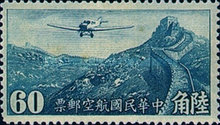 [Airmail - Not Watermarked, Different Perforation - Airplane over The Great Wall of China, Typ BA25]