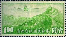 [Airmail - Not Watermarked, Different Perforation - Airplane over The Great Wall of China, Typ BA27]