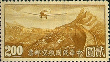 [Airmail - Not Watermarked, Different Perforation - Airplane over The Great Wall of China, Typ BA28]