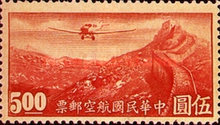 [Airmail - Not Watermarked, Different Perforation - Airplane over The Great Wall of China, Typ BA29]