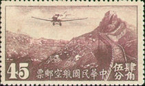[Airmail - Airplane over Great Wall of China, Typ BA3]
