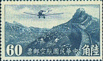 [Airmail - Airplane over Great Wall of China, Typ BA5]