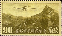 [Airmail - Airplane over Great Wall of China, Typ BA6]