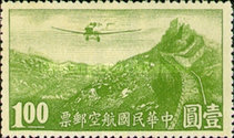 [Airmail - Airplane over Great Wall of China, Typ BA7]
