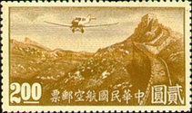 [Airmail - Airplane over Great Wall of China, Typ BA8]