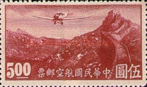 [Airmail - Airplane over Great Wall of China, Typ BA9]