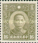 [Dr. Sun Yat-sen - Panel Above National Emblem Filled with Lines. 2nd Chung Hwa Print, Typ BI11]