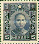 [Dr. Sun Yat-sen - Panel Above National Emblem Filled with Lines. 2nd Chung Hwa Print, Typ BI12]