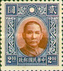 [Dr. Sun Yat-sen - Panel Above National Emblem Filled with Lines. 2nd Chung Hwa Print, Typ BI14]