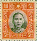 [Dr. Sun Yat-sen - Panel Above National Emblem Filled with Lines. 2nd Chung Hwa Print, Typ BI15]