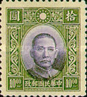 [Dr. Sun Yat-sen - Panel Above National Emblem Filled with Lines. 2nd Chung Hwa Print, Typ BI16]