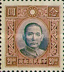 [Dr. Sun Yat-sen - Panel Above National Emblem Filled with Lines. 2nd Chung Hwa Print, Typ BI17]