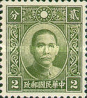 [Dr. Sun Yat-sen - Panel Above National Emblem Filled with Lines. 2nd Chung Hwa Print, Typ BI5]