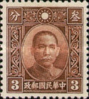[Dr. Sun Yat-sen - Panel Above National Emblem Filled with Lines. 2nd Chung Hwa Print, Typ BI6]