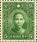 [Dr. Sun Yat-sen - Panel Above National Emblem Filled with Lines. 2nd Chung Hwa Print, Typ BI7]