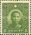 [Dr. Sun Yat-sen - Panel Above National Emblem Filled with Lines. 2nd Chung Hwa Print, Typ BI8]