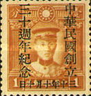 [The 30th Anniversary of the Republic of China - Previous Issues Overprinted, Typ BZ]