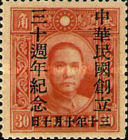 [The 30th Anniversary of the Republic of China - Previous Issues Overprinted, Typ BZ8]
