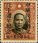 [The 30th Anniversary of the Republic of China - Previous Issues Overprinted, Typ BZ9]