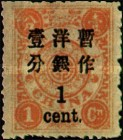 [No. 13-21 Surcharged - Large Numerals, 2½ mm Between Chinese Characters and Numerals, Typ C4]