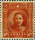 [Dr. Sun Yat-sen - 3rd London Print, Typ CX4]
