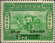 [Refugees Relief Surtax Stamps, Typ CZ1]