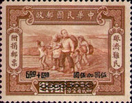 [Refugees Relief Surtax Stamps, Typ CZ2]