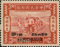 [Refugees Relief Surtax Stamps, Typ CZ4]
