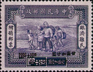 [Refugees Relief Surtax Stamps, Typ CZ5]
