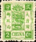 [The 60th Anniversary of Tsz'e Hsi - The Empress Dowager. See also No. 13a-21a, Typ D]
