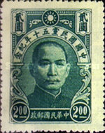 [The 50th Anniversary of the Huomintang of China, Typ DA]