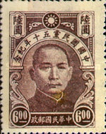 [The 50th Anniversary of the Huomintang of China, Typ DA2]