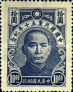 [The 50th Anniversary of the Huomintang of China, Typ DA3]