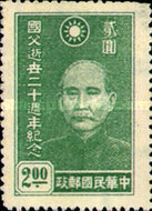 [The 20th Anniversary of the Death of Dr. Sun Yat-sen, Typ DB]