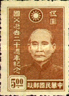 [The 20th Anniversary of the Death of Dr. Sun Yat-sen, Typ DB1]