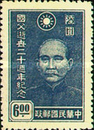 [The 20th Anniversary of the Death of Dr. Sun Yat-sen, Typ DB2]