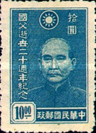[The 20th Anniversary of the Death of Dr. Sun Yat-sen, Typ DB3]