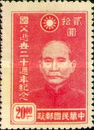 [The 20th Anniversary of the Death of Dr. Sun Yat-sen, Typ DB4]