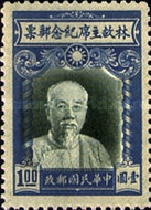 [The 2nd Anniversary of the Death of Chairman Lin Sen, 1867-1943, Typ DD]