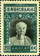 [The 2nd Anniversary of the Death of Chairman Lin Sen, 1867-1943, Typ DD1]