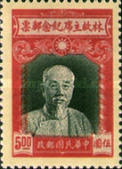 [The 2nd Anniversary of the Death of Chairman Lin Sen, 1867-1943, Typ DD2]