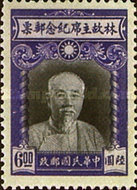 [The 2nd Anniversary of the Death of Chairman Lin Sen, 1867-1943, Typ DD3]