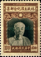 [The 2nd Anniversary of the Death of Chairman Lin Sen, 1867-1943, Typ DD4]