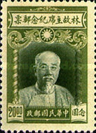 [The 2nd Anniversary of the Death of Chairman Lin Sen, 1867-1943, Typ DD5]