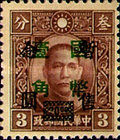 [Wang Chin-wei's Puppet Regime Stamps Re-Surcharged, Typ DE]