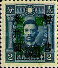 [Wang Chin-wei's Puppet Regime Stamps Re-Surcharged, Typ DE1]