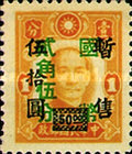 [Wang Chin-wei's Puppet Regime Stamps Re-Surcharged, Typ DE2]